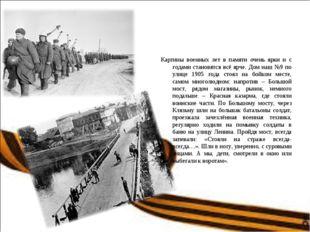 Картины военных лет в памяти очень ярки и с годами становятся всё ярче. Дом н