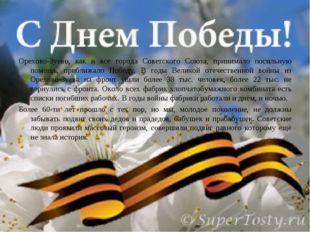 Орехово-Зуево, как и все города Советского Союза, принимало посильную помощь,