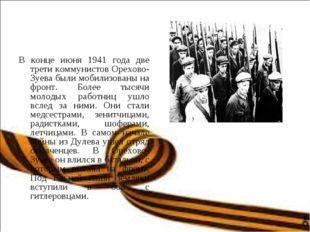 В конце июня 1941 года две трети коммунистов Орехово-Зуева были мобилизованы