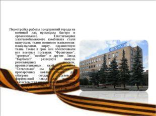Перестройка работы предприятий города на военный лад проходила быстро и орган