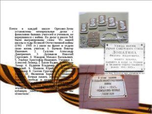 Почти в каждой школе Орехово-Зуева установлены мемориальные доски с фамилиями