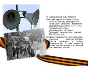 Из воспоминаний Н.В. Ильиной: «Воющий, противный звук сирены. Голос из чёрног