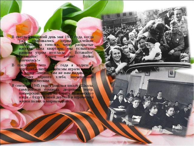 В светлый весенний день мая 1945 года, когда уже пробивались первые клейкие л...