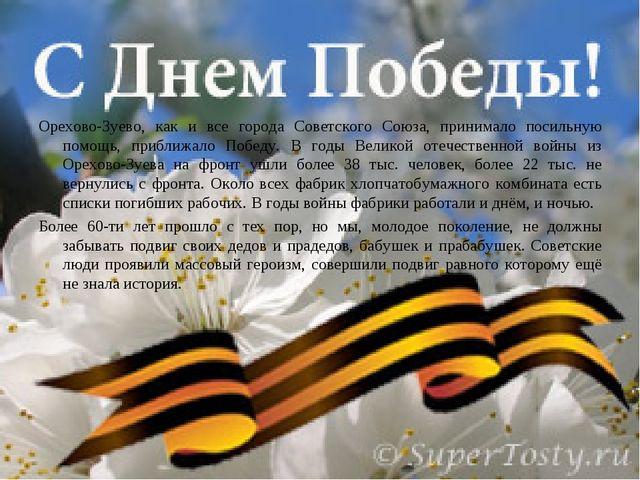 Орехово-Зуево, как и все города Советского Союза, принимало посильную помощь,...