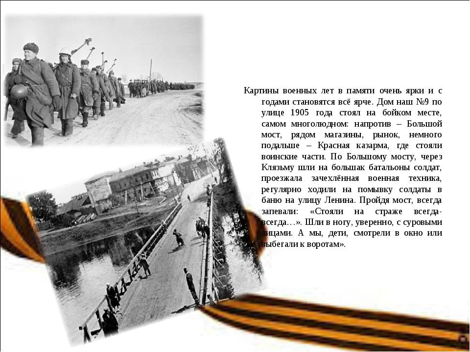 Картины военных лет в памяти очень ярки и с годами становятся всё ярче. Дом н...