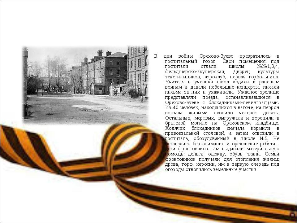 В дни войны Орехово-Зуево превратилось в госпитальный город. Свои помещения п...