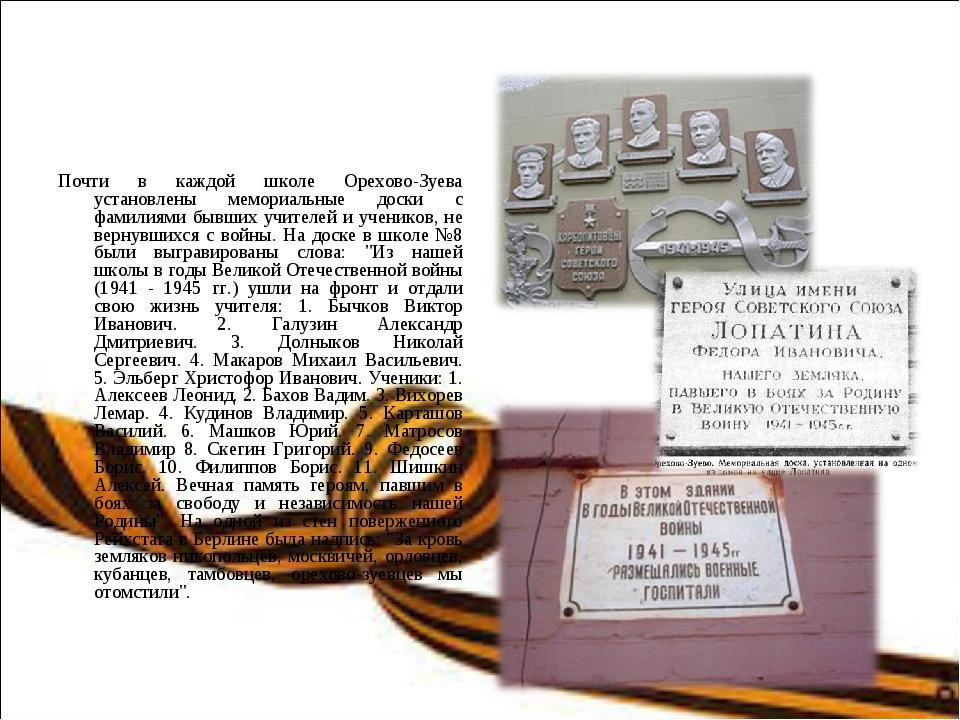 Почти в каждой школе Орехово-Зуева установлены мемориальные доски с фамилиями...