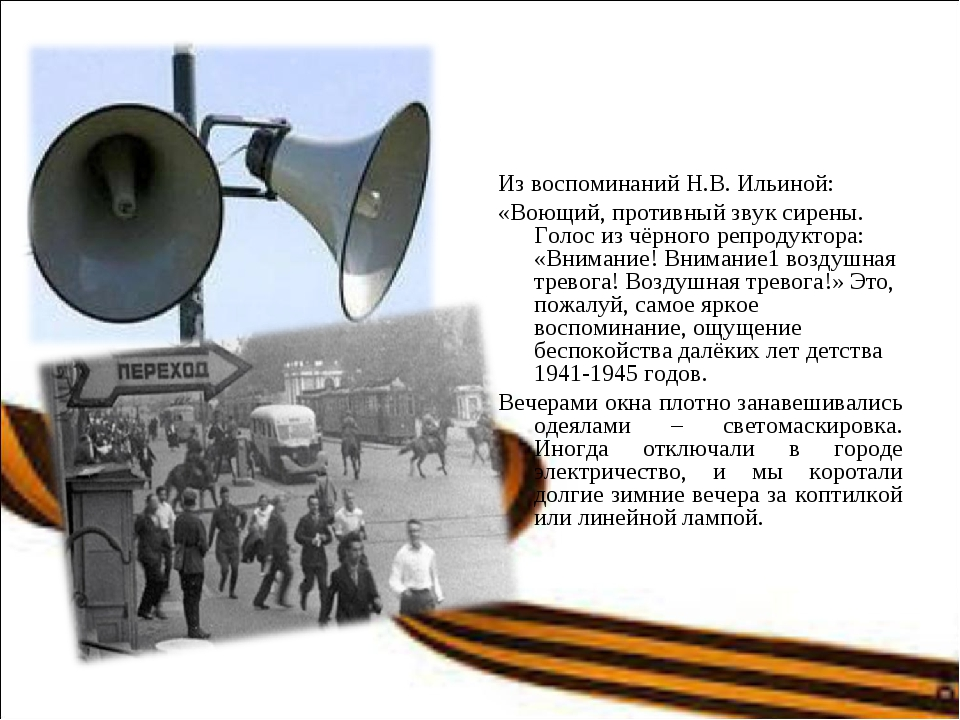 Из воспоминаний Н.В. Ильиной: «Воющий, противный звук сирены. Голос из чёрног...