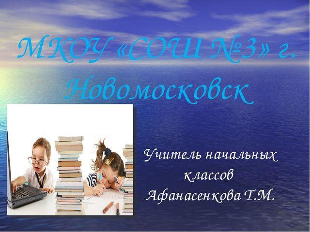 МКОУ «СОШ № 3» г. Новомосковск Учитель начальных классов Афанасенкова Т.М.