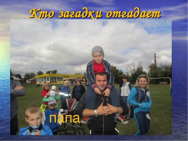 Кто загадки отгадает Тот своих родных узнает: Кто не в шутку, а всерьёз Нас з...