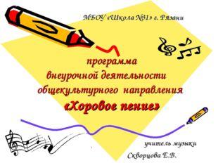 МБОУ «Школа №31» г. Рязани программа внеурочной деятельности общекультурного