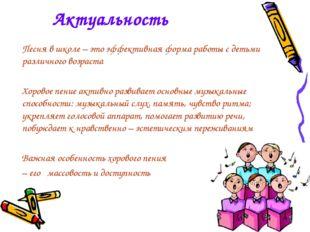 Актуальность Песня в школе – это эффективная форма работы с детьми различног