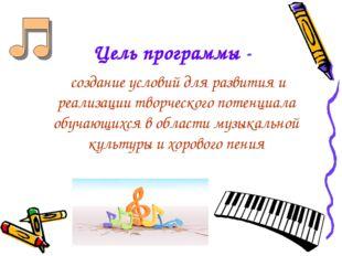 Цель программы -  создание условий для развития и реализации творческого пот