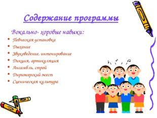 Содержание программы Вокально- хоровые навыки: Певческая установка Дыхание Зв
