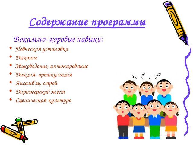 Содержание программы Вокально- хоровые навыки: Певческая установка Дыхание Зв...