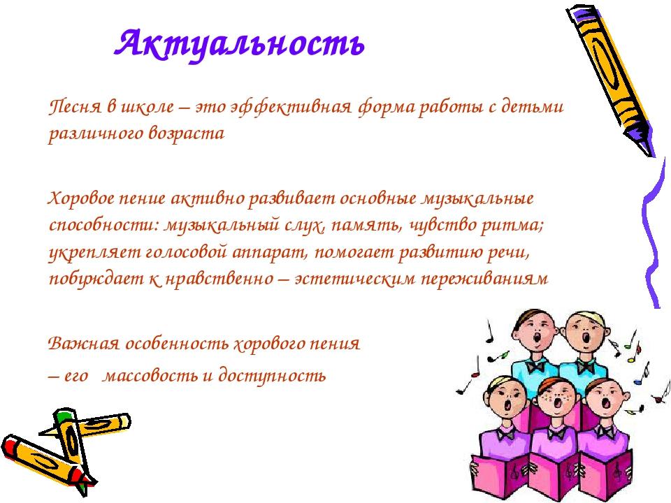 Актуальность Песня в школе – это эффективная форма работы с детьми различног...
