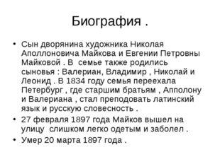 Биография . Сын дворянина художника Николая Аполлоновича Майкова и Евгении Пе