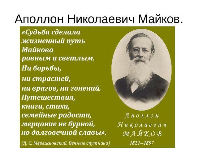 Аполлон Николаевич Майков.
