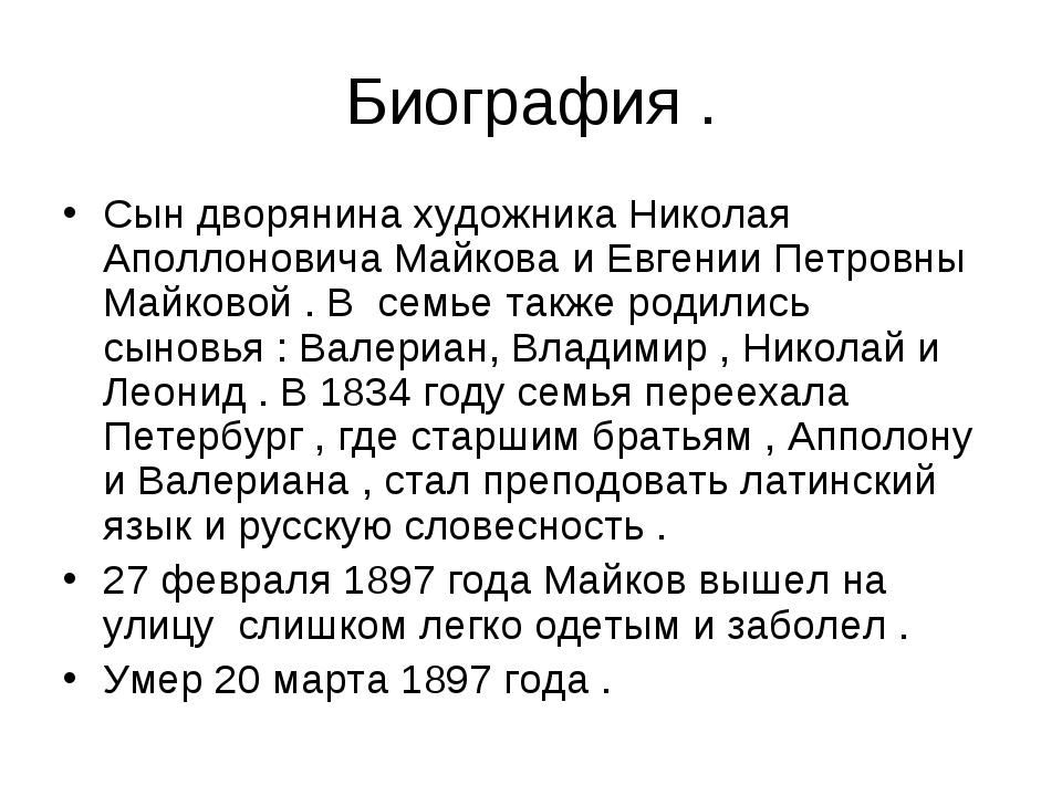 Биография . Сын дворянина художника Николая Аполлоновича Майкова и Евгении Пе...