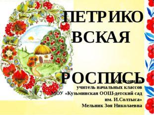 ПЕТРИКОВСКАЯ РОСПИСЬ Подготовила учитель начальных классов МОУ «Кузьминская О