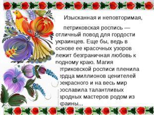 Изысканная и неповторимая, петриковская роспись — отличный повод для гордост