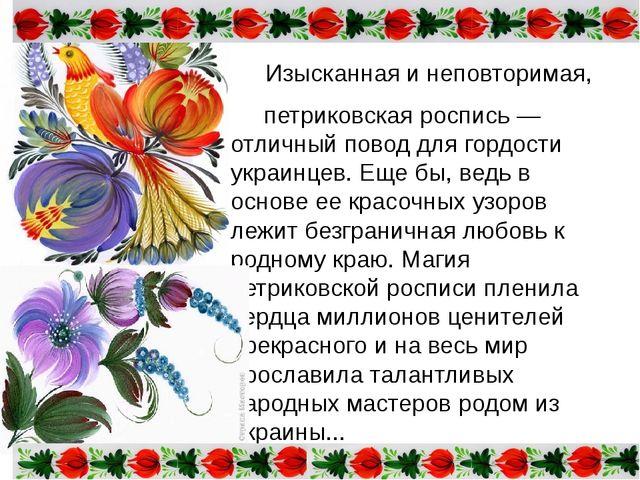 Изысканная и неповторимая, петриковская роспись — отличный повод для гордост...