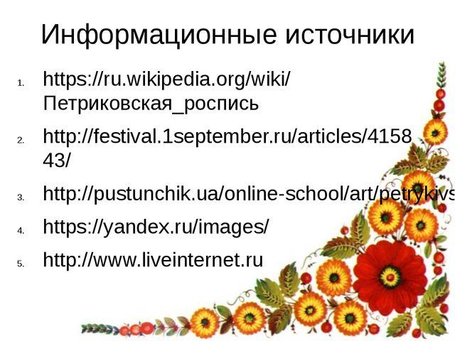 Информационные источники https://ru.wikipedia.org/wiki/Петриковская_роспись h...