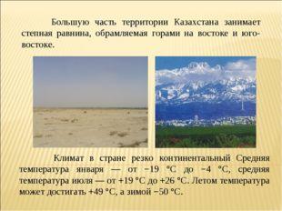 Большую часть территории Казахстана занимает степная равнина, обрамляемая го