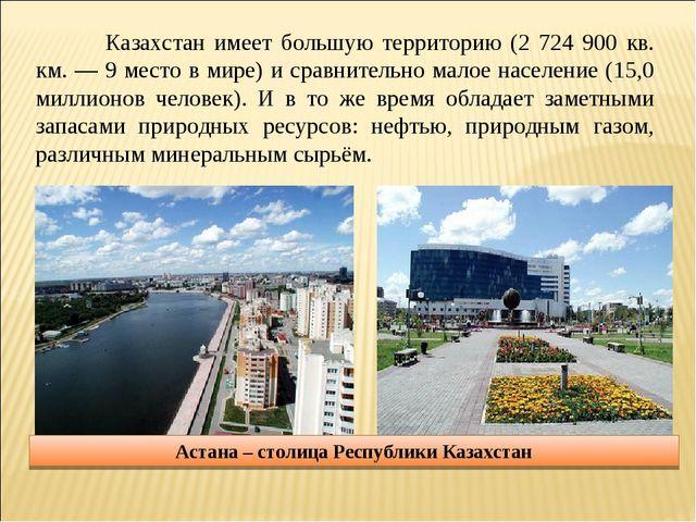 Казахстан имеет большую территорию (2 724 900 кв. км. — 9 место в мире) и ср...