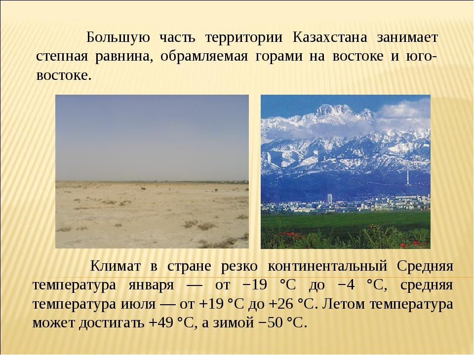 Большую часть территории Казахстана занимает степная равнина, обрамляемая го...