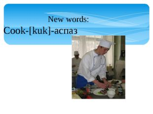 New words: Cook-[kuk]-аспаз