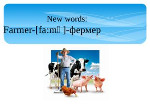 New words: Farmer-[fa:mә]-фермер