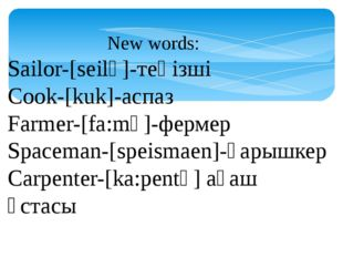 New words: Sailor-[seilә]-теңізші Cook-[kuk]-аспаз Farmer-[fa:mә]-фермер Spa