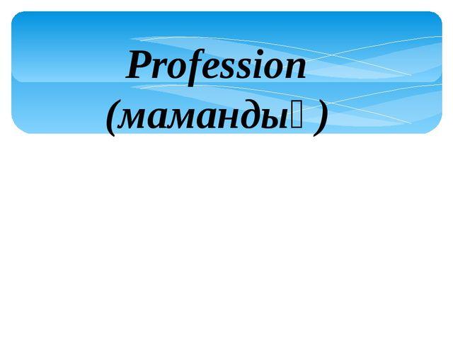 Profession (мамандық)