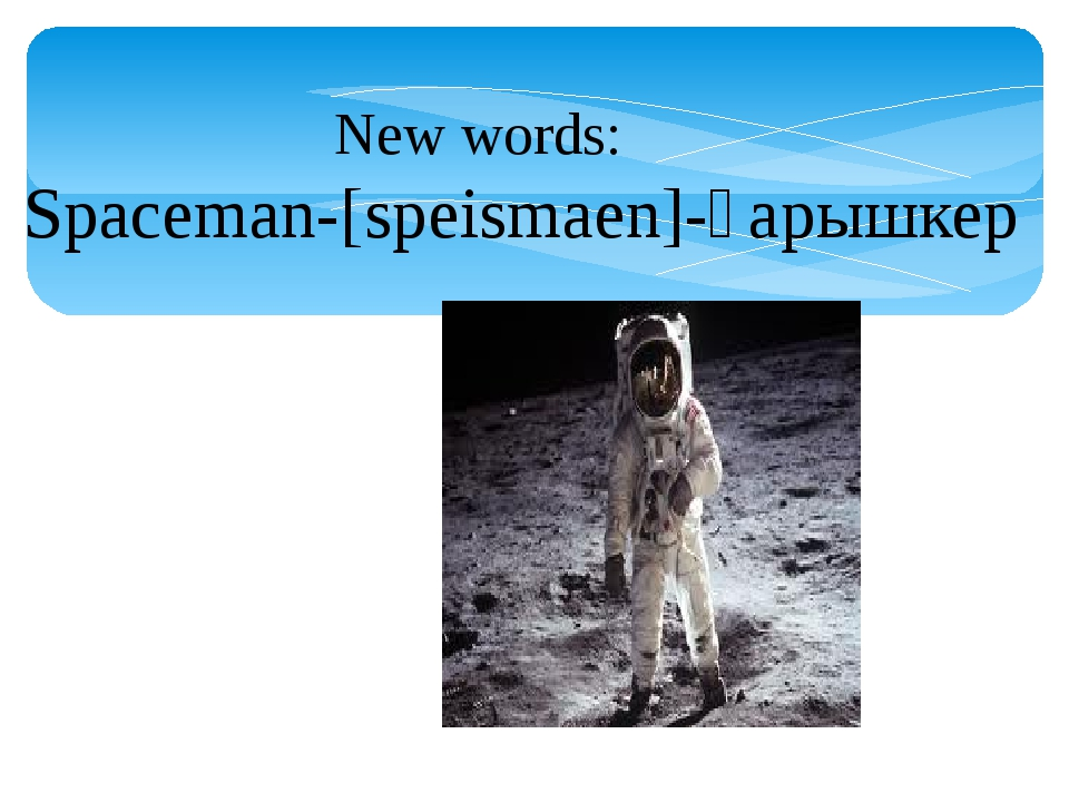 New words: Spaceman-[speismaen]-ғарышкер