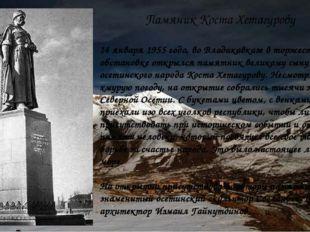 14 января 1955 года, во Владикавказе в торжественной обстановке открылся памя
