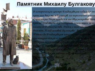 ПамятникМихаилу Булгакову В историческом центреВладикавказанедалеко от дом