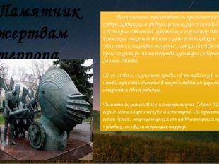 Памятник жертвам террора Полномочный представитель президента России в Северо