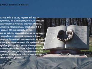 Памятникдетям, погибшим в Беслане. 1 сентября 2005 года в 15.00, спустя год