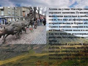 ПамятникА.С. Пушкину Аллею на улице Миллера теперь украшает памятник Пушкину