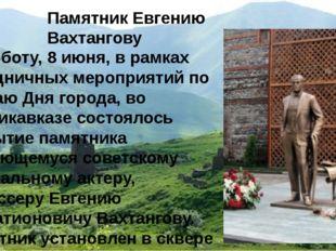 ПамятникЕвгению Вахтангову В субботу, 8 июня, в рамках праздничных мероприят