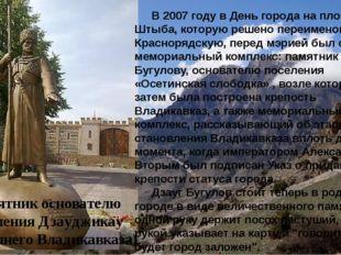 Памятник основателю поселения Дзауджикау (нынешнего Владикавказа) В 2007 году