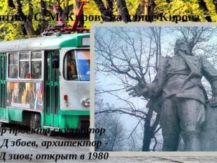Памятник С. М. Кирову на улице Кирова Автор проекта скульптор М.Н. Дзбоев, аp
