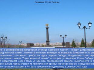 Установлена в ознаменование присвоения столице Северной Осетии - городу Влади