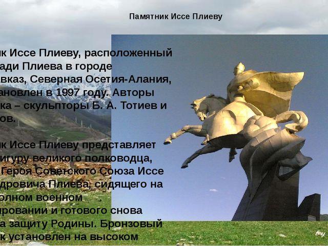 Памятник Иссе Плиеву, расположенный на площади Плиева в городе Владикавказ, С...