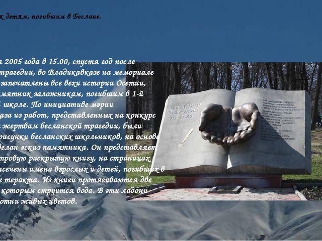 Памятникдетям, погибшим в Беслане. 1 сентября 2005 года в 15.00, спустя год...