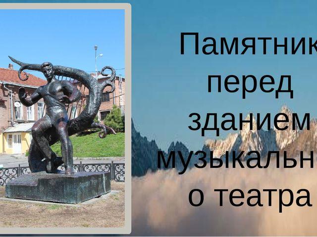 Памятник перед зданием музыкального театра