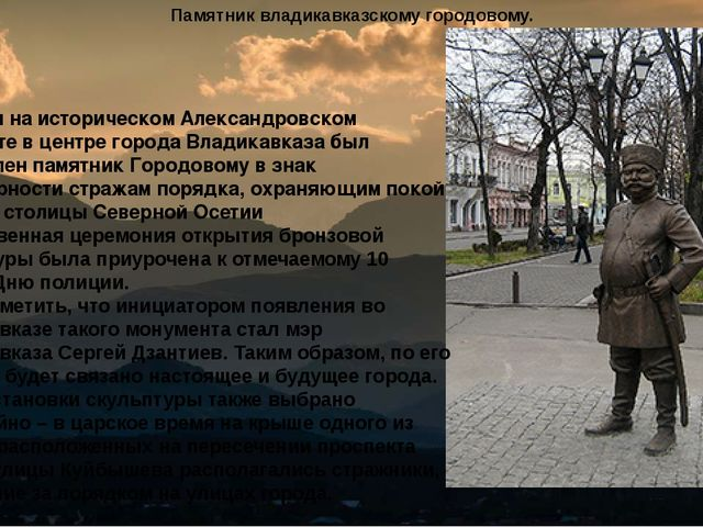 Памятниквладикавказскомугородовому. 7 ноября на историческом Александровско...