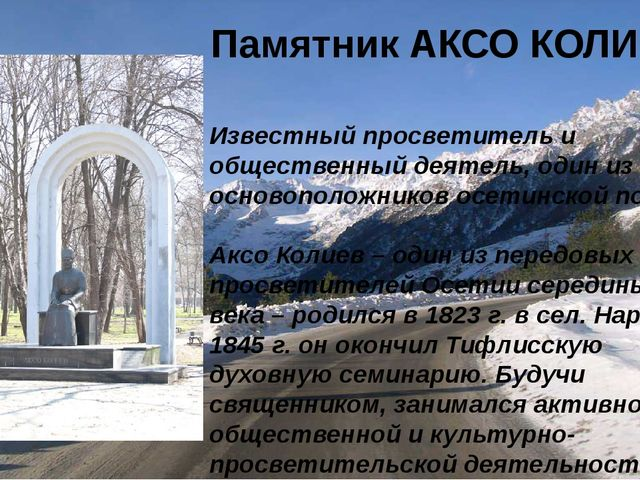 ПамятникАКСО КОЛИЕВУ Известный просветитель и общественный деятель, один из...
