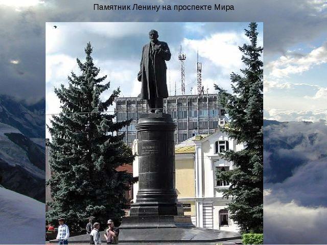 Памятник Ленину на проспекте Мира